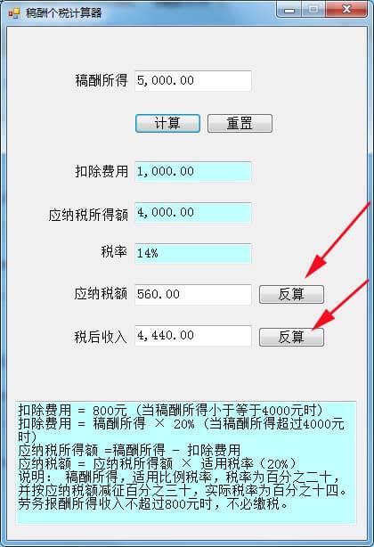 稿酬个税计算器