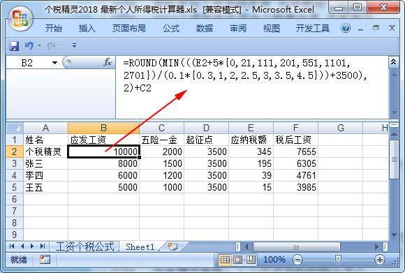 EXCEL、WPS个税计算公式函数